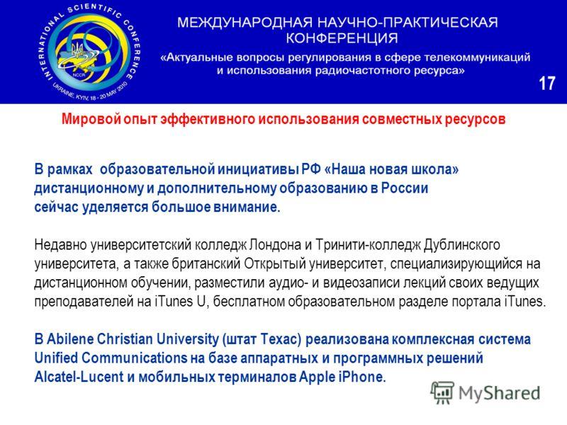 В рамках образовательной инициативы РФ «Наша новая школа» дистанционному и дополнительному образованию в России сейчас уделяется большое внимание. Недавно университетский колледж Лондона и Тринити-колледж Дублинского университета, а также британский