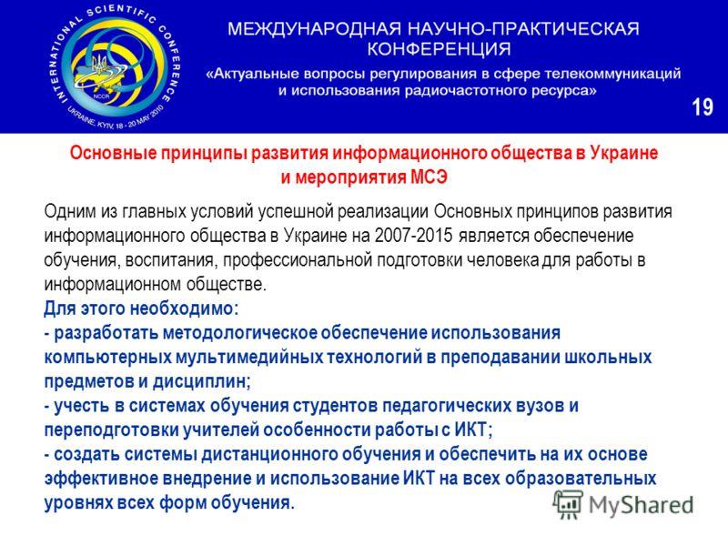 Одним из главных условий успешной реализации Основных принципов развития информационного общества в Украине на 2007-2015 является обеспечение обучения, воспитания, профессиональной подготовки человека для работы в информационном обществе. Для этого н