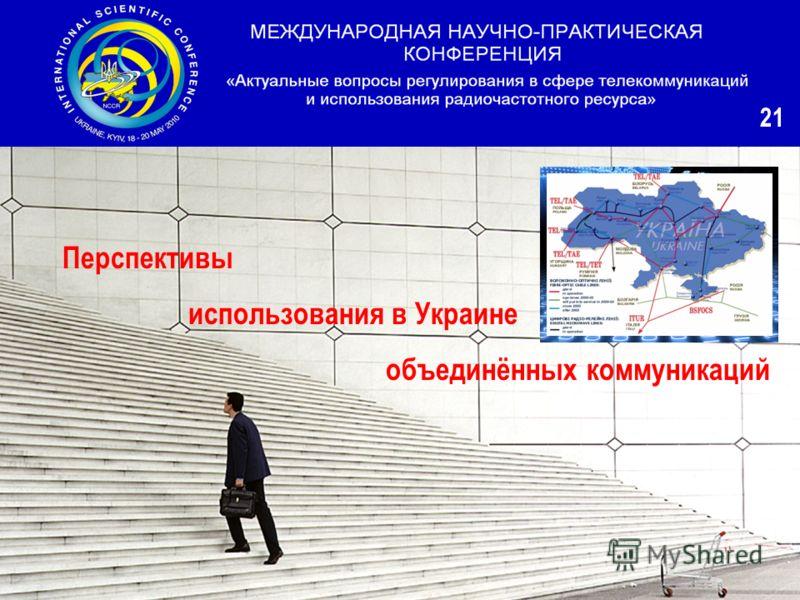 Перспективы использования в Украине объединённых коммуникаций 21