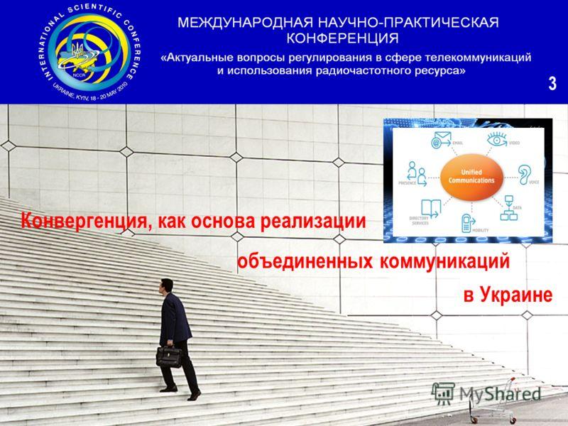 Конвергенция, как основа реализации объединенных коммуникаций в Украине 3