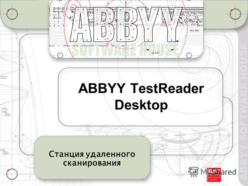 ABBYY TestReader Desktop Станция удаленного сканирования