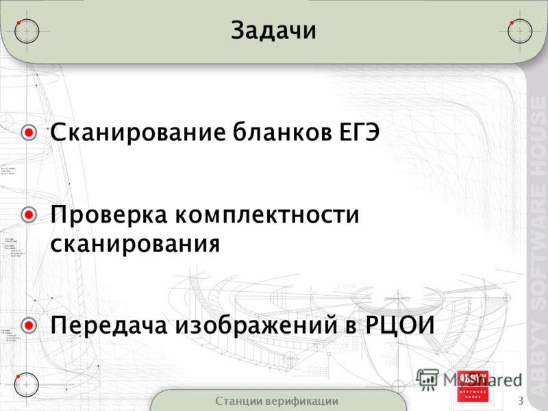 3Станции верификации Задачи Сканирование бланков ЕГЭ Проверка комплектности сканирования Передача изображений в РЦОИ