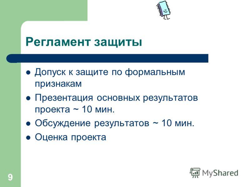 9 Регламент защиты Допуск к защите по формальным признакам Презентация основных результатов проекта ~ 10 мин. Обсуждение результатов ~ 10 мин. Оценка проекта