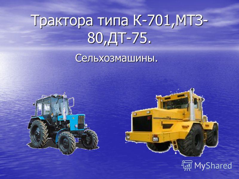 Трактора типа К-701,МТЗ- 80,ДТ-75. Сельхозмашины.