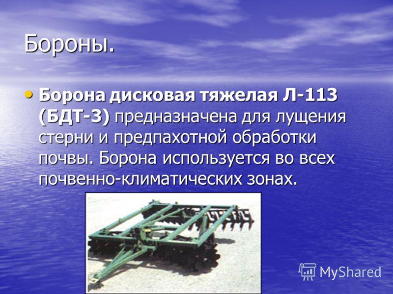Бороны. Борона дисковая тяжелая Л-113 (БДТ-3) предназначена для лущения стерни и предпахотной обработки почвы. Борона используется во всех почвенно-климатических зонах. Борона дисковая тяжелая Л-113 (БДТ-3) предназначена для лущения стерни и предпахо
