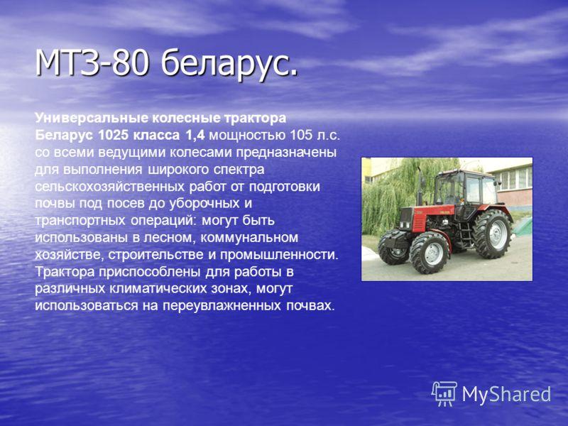 BELARUS-1025.2: Минский тракторный завод
