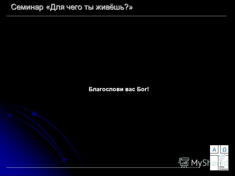 Семинар «Для чего ты живёшь?» Благослови вас Бог!