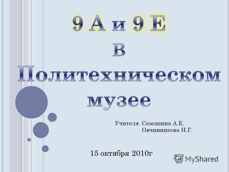 15 октября 2010г Учителя Самошина А.Е. Овчинникова Н.Г.