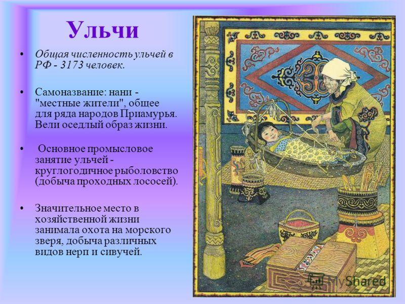 Ульчи Общая численность ульчей в РФ - 3173 человек. Самоназвание: нани -