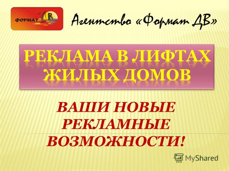 ВАШИ НОВЫЕ РЕКЛАМНЫЕ ВОЗМОЖНОСТИ! Агентство «Формат ДВ»