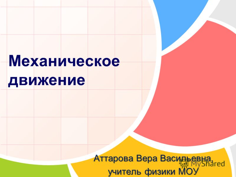 Механическое движение Аттарова Вера Васильевна, учитель физики МОУ «Мамонтовская СОШ 1»