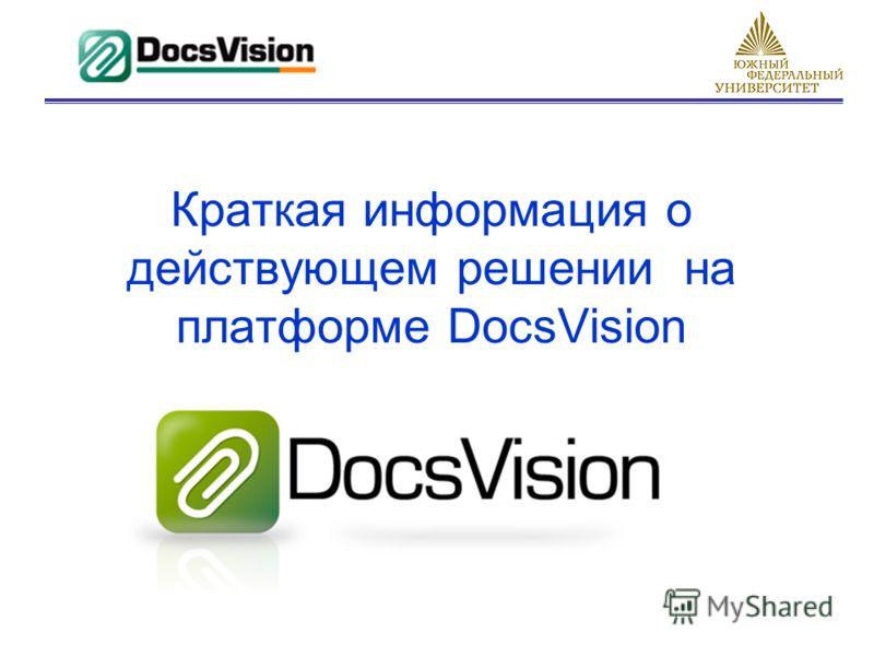 Краткая информация о действующем решении на платформе DocsVision
