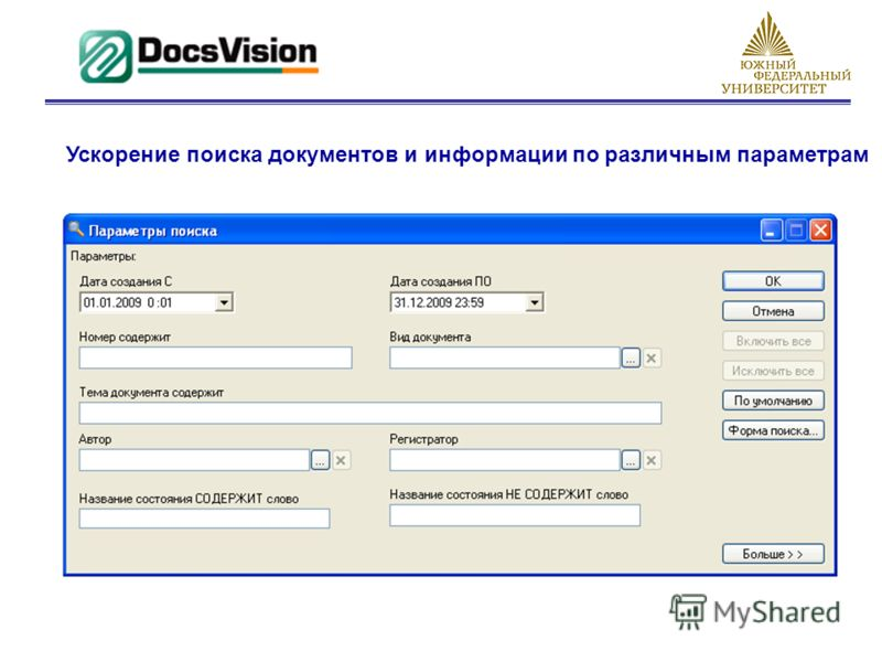 Ускорение поиска документов и информации по различным параметрам