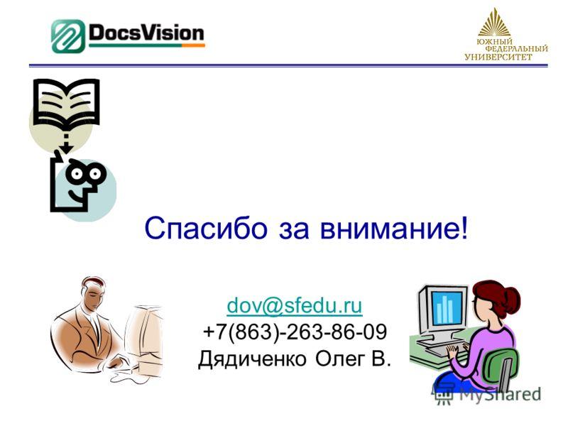 Спасибо за внимание! dov@sfedu.ru +7(863)-263-86-09 Дядиченко Олег В.