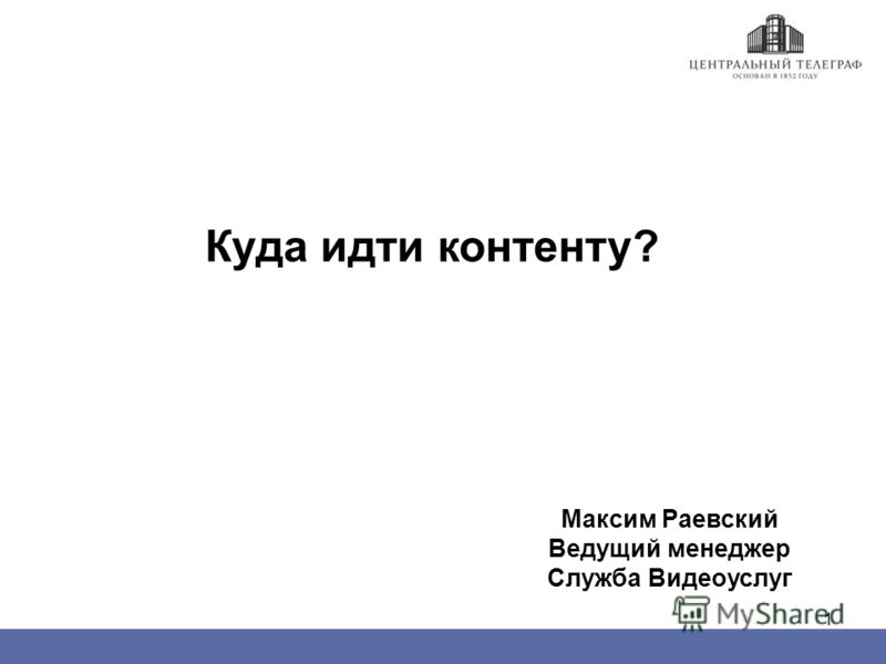 1 Куда идти контенту? Максим Раевский Ведущий менеджер Служба Видеоуслуг