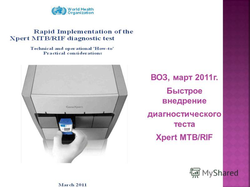 ВОЗ, март 2011г. Быстрое внедрение диагностического теста Xpert MTB/RIF