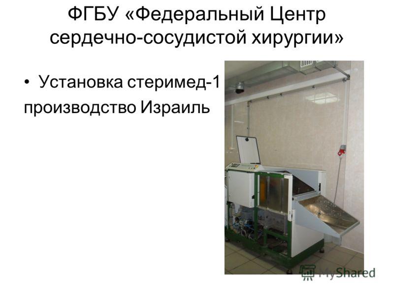 ФГБУ «Федеральный Центр сердечно-сосудистой хирургии» Установка стеримед-1 производство Израиль