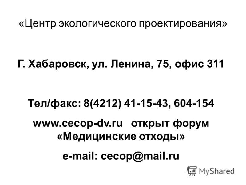 «Центр экологического проектирования» Г. Хабаровск, ул. Ленина, 75, офис 311 Тел/факс: 8(4212) 41-15-43, 604-154 www.cecop-dv.ru открыт форум «Медицинские отходы» e-mail: cecop@mail.ru