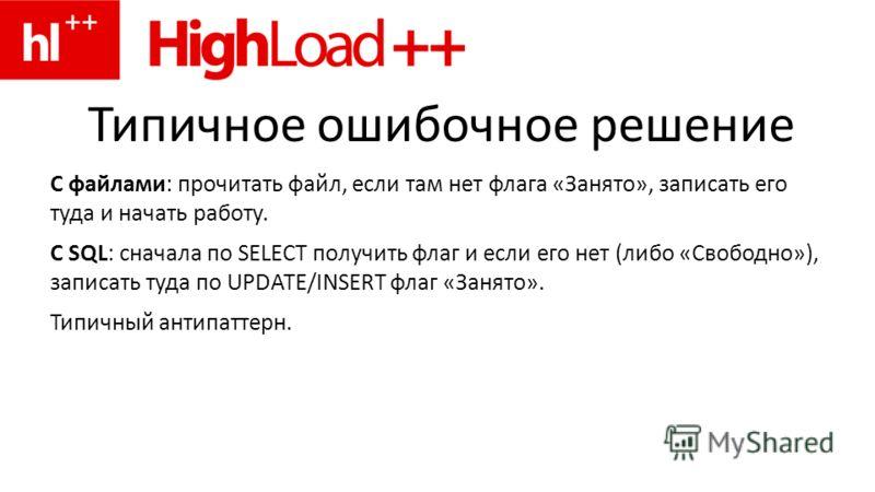 Типичное ошибочное решение С файлами: прочитать файл, если там нет флага «Занято», записать его туда и начать работу. С SQL: сначала по SELECT получить флаг и если его нет (либо «Свободно»), записать туда по UPDATE/INSERT флаг «Занято». Типичный анти