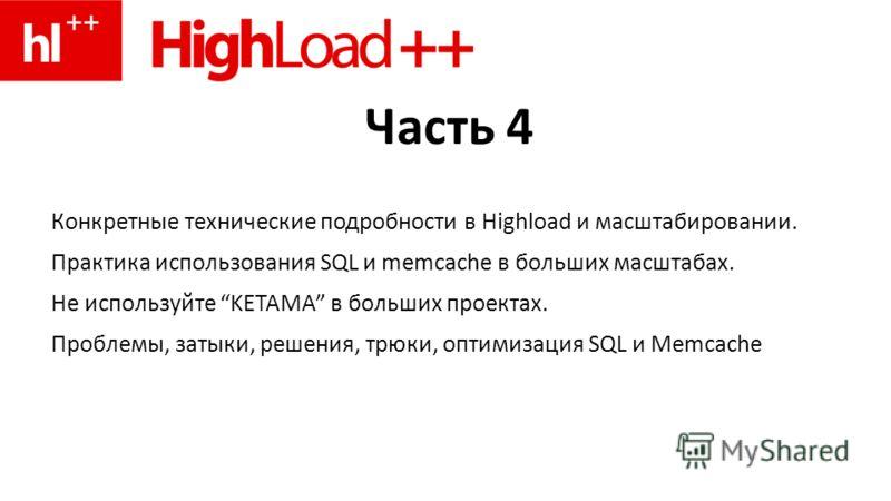 Часть 4 Конкретные технические подробности в Highload и масштабировании. Практика использования SQL и memcache в больших масштабах. Не используйте KETAMA в больших проектах. Проблемы, затыки, решения, трюки, оптимизация SQL и Memcache