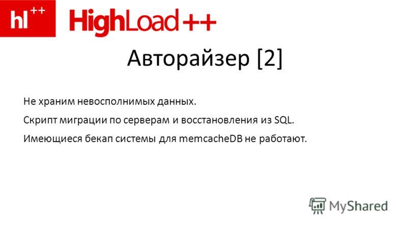 Авторайзер [2] Не храним невосполнимых данных. Скрипт миграции по серверам и восстановления из SQL. Имеющиеся бекап системы для memcacheDB не работают.