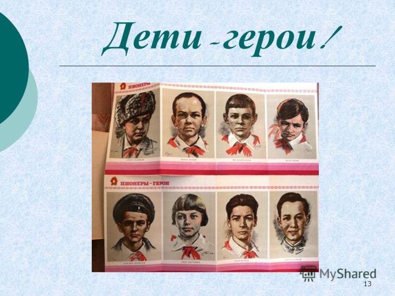 13 Дети - герои !