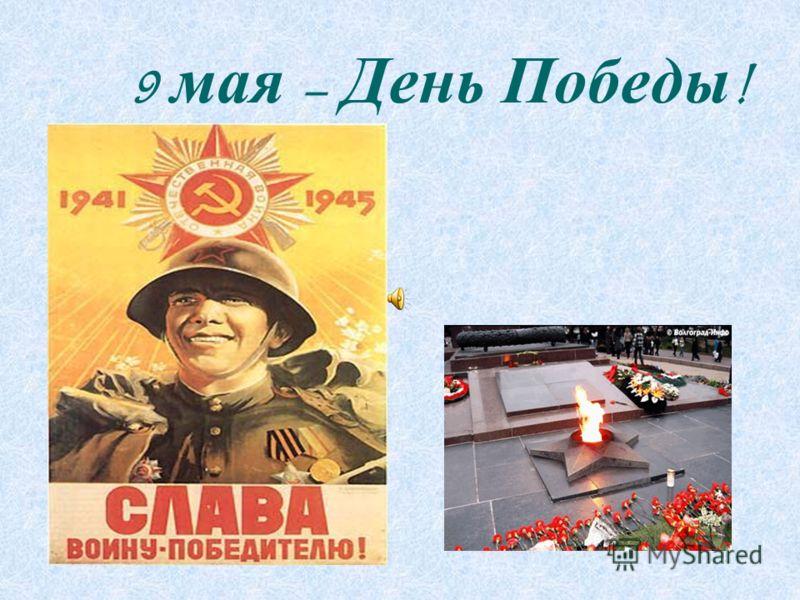 9 мая – День Победы !