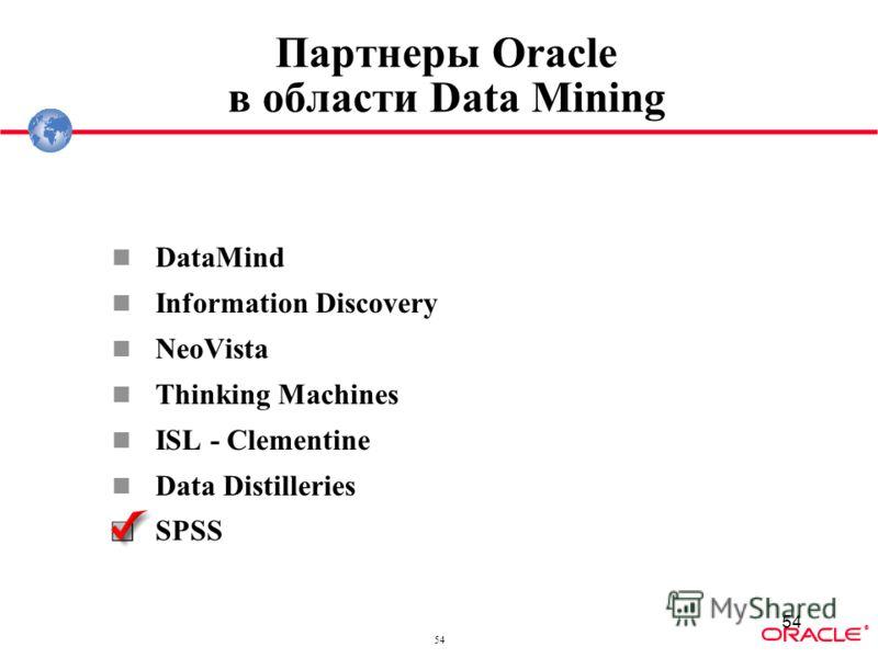 ® 54 Партнеры Oracle в области Data Mining DataMind Information Discovery NeoVista Thinking Machines ISL - Clementine Data Distilleries SPSS