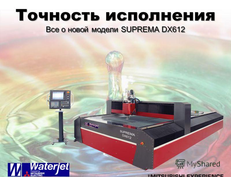 Точность исполнения Все о новой модели SUPREMA DX612