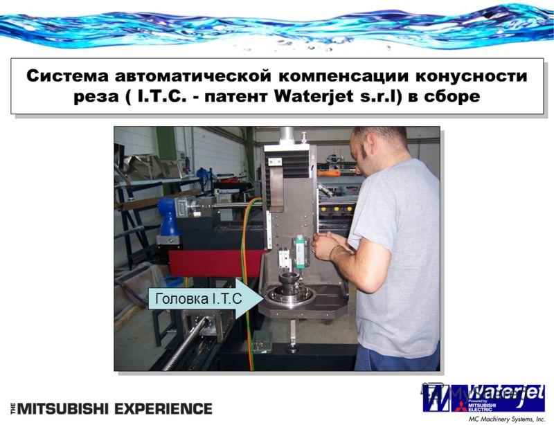 Система автоматической компенсации конусности реза ( I.T.C. - патент Waterjet s.r.l) в сборе Головка I.T.C