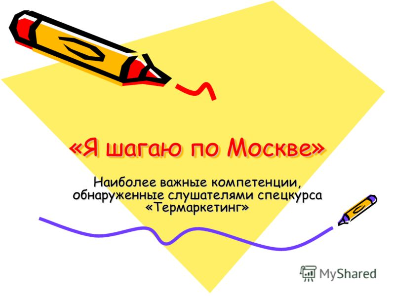 «Я шагаю по Москве» Наиболее важные компетенции, обнаруженные слушателями спецкурса «Термаркетинг»