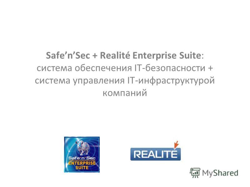 SafenSec + Realité Enterprise Suite: система обеспечения IT-безопасности + система управления IT-инфраструктурой компаний
