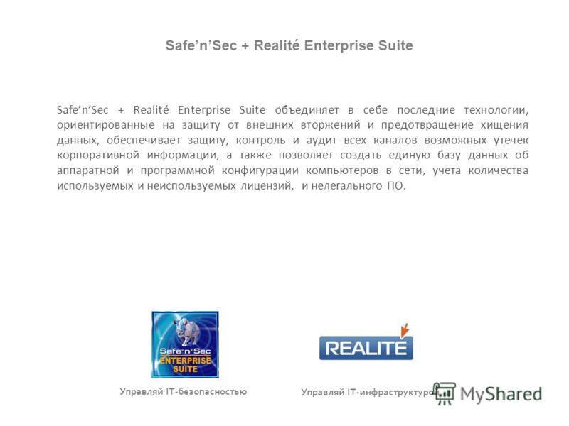 SafenSec + Realité Enterprise Suite объединяет в себе последние технологии, ориентированные на защиту от внешних вторжений и предотвращение хищения данных, обеспечивает защиту, контроль и аудит всех каналов возможных утечек корпоративной информации,
