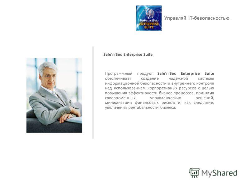 Управляй IT-безопасностью SafenSec Enterprise Suite Программный продукт SafenSec Enterprise Suite обеспечивает создание надёжной системы информационной безопасности и внутреннего контроля над использованием корпоративных ресурсов с целью повышения эф