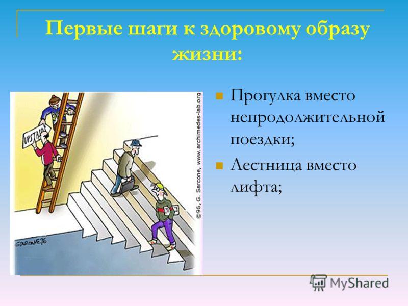 Первые шаги к здоровому образу жизни: Прогулка вместо непродолжительной поездки; Лестница вместо лифта;