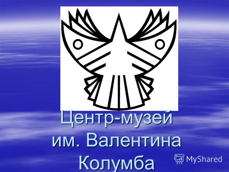 Центр-музей им. Валентина Колумба