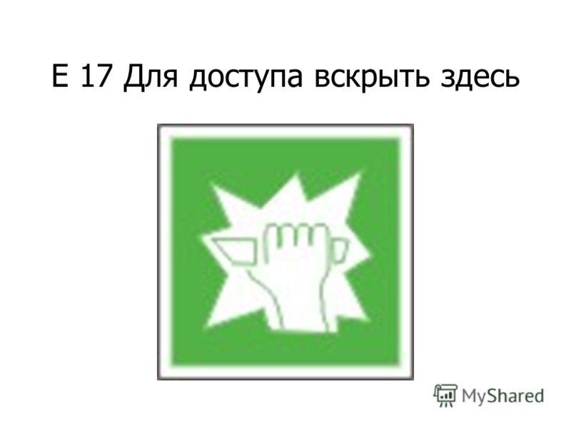 Е 16 Направление к эвакуационному выходу по лестнице вверх