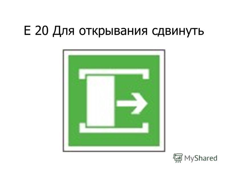 Е 19 Открывать движением на себя