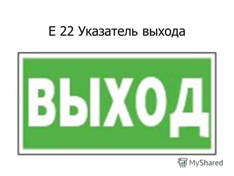 Е 21 Пункт (место) сбора
