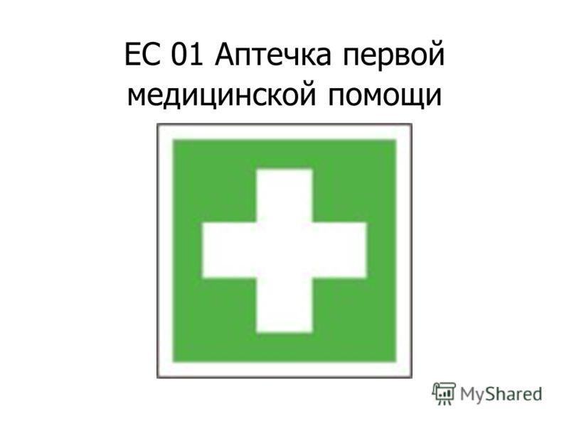Знаки безопасности медицинского и санитарного назначения