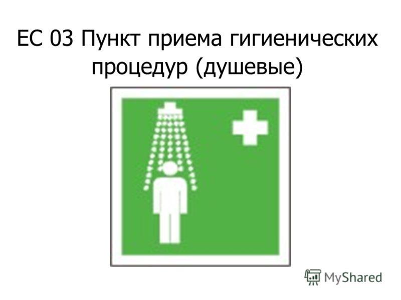 ЕС 02 Средства выноса (эвакуации) пораженных