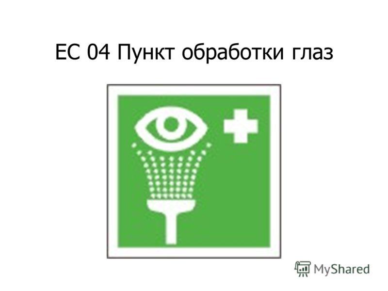 ЕС 03 Пункт приема гигиенических процедур (душевые)
