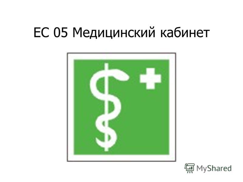ЕС 04 Пункт обработки глаз