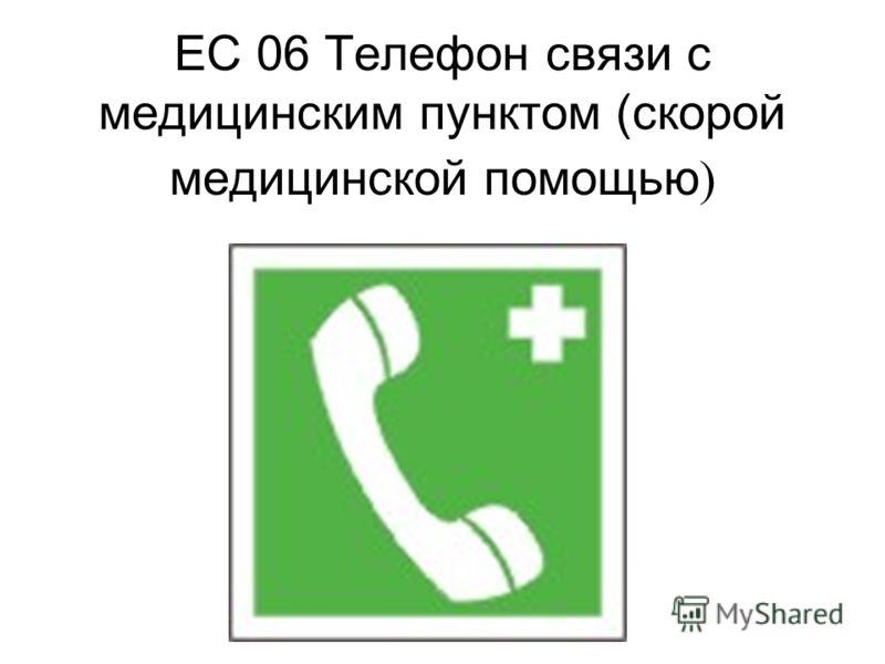 ЕС 05 Медицинский кабинет