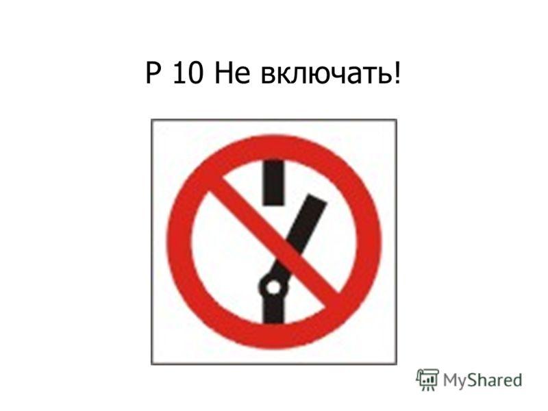 Р 09 Запрещается прикасаться Корпус под напряжением