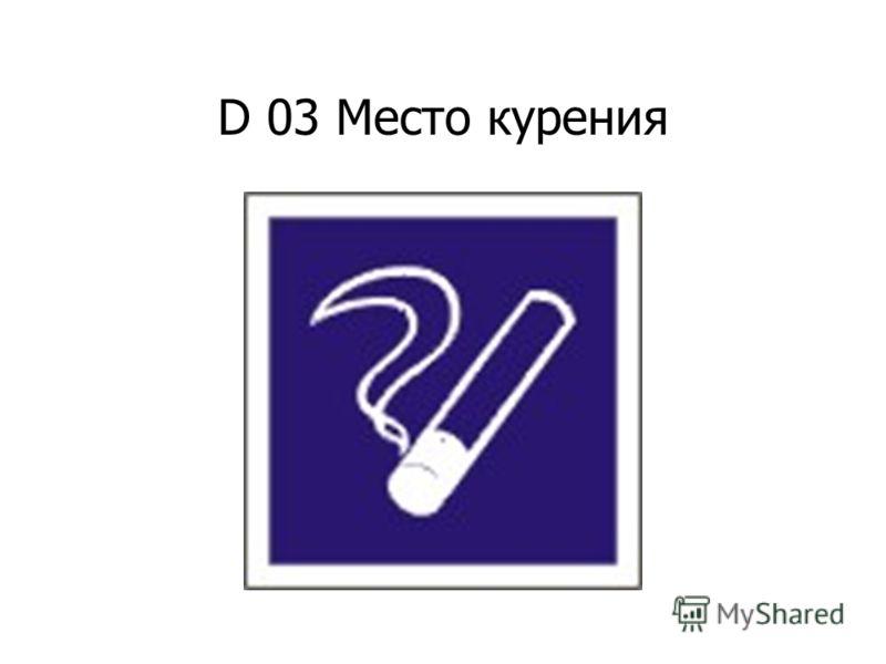 D 02 Питьевая вода