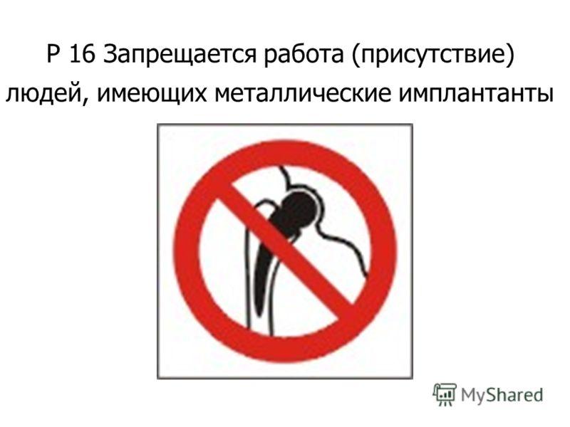Р 14 Запрещается вход (проход) с животными