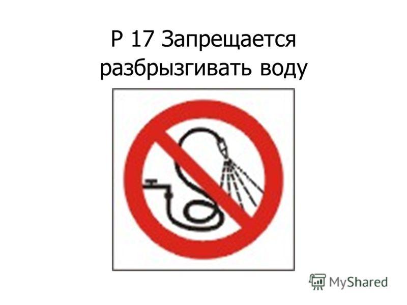 Р 16 Запрещается работа (присутствие) людей, имеющих металлические имплантанты