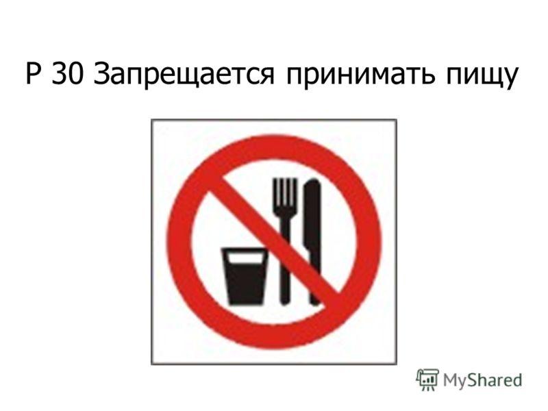 Р 27 Запрещается иметь при (на) себе металлические предметы (часы и т.п.)