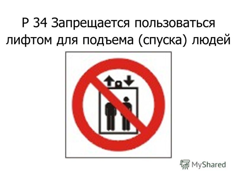 Р 33 Запрещается брать руками Сыпучая масса (Непрочная упаковка)